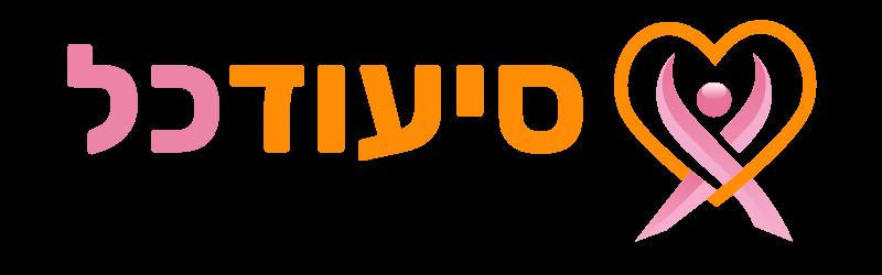 לוגו סיעודכל - שירותים סיעודיים פרטיים